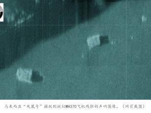 印度洋南部發現疑似MH370殘骸