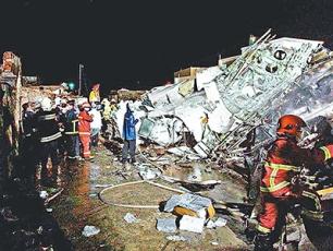台客機澎湖墜毀  47人罹難