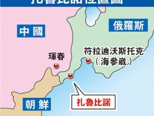 國際合作:中俄吉林合建港口