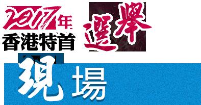 2017年香港特首選舉 - 現場