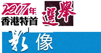 2017年香港特首選舉 - 影像