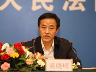 最高人民法院副院長奚曉明被調查